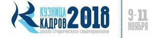 В Самаре пройдёт выездная Школа студенческого самоуправления «Кузница кадров-2018»