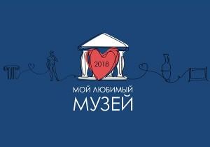 Проходит Всероссийское народное онлайн-голосование «Мой любимый музей — 2018».