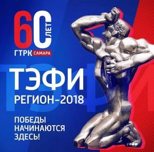 24-27 ноября Самара соберёт лучших журналистов страны на самый престижный в медиа среде конкурс профессионалов.