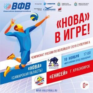 Ещё один плюс в копилку побед в полуфинале Кубка России.