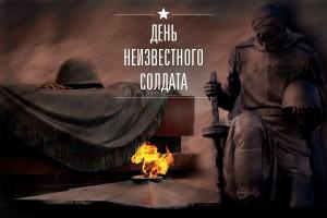 3 декабря в 11.00 на площади Славы состоится церемония возложения цветов к Вечному огню и горельефу «Скорбящей Матери-Родине».
