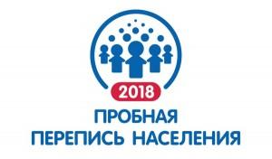 Пробная перепись населения 2018 года завершилась Начата обработка полученной информации.