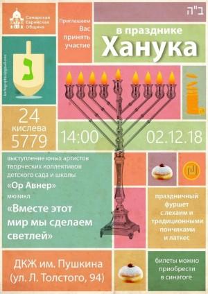 Самарцев приглашают на еврейский праздник Ханука