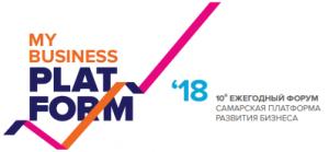В Самаре пройдет Х межрегиональный форум для бизнеса «Самарская платформа развития бизнеса»