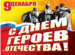 В Самаре представят концертную программу, посвященную Дню Героев Отечества в России