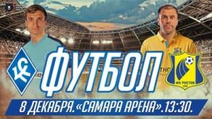 В день матча «Крылья Советов» - «Ростов» будет организовано транспортное сообщение до стадиона «Самара Арена»