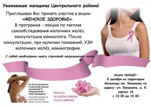 В Тольятти пройдет акция «Женское здоровье» С собой необходимо иметь страховой медицинский полис.