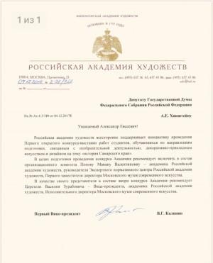 Также официальным партнёром конкурса согласилась стать и Третьяковская галерея.