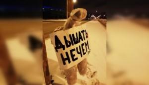 Тольяттинцы установили чучела в знак протеста против загрязнения воздуха