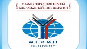 В рамках МШМД пройдут деловые игры, спецкурсы, дипломатические поединки, дебаты, встречи с лучшими педагогами МГИМО.