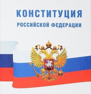 Более 40% россиян никогда не читали Конституцию РФ Лишь 9% опрошенных смогли ответить, о чем в нем говорится.