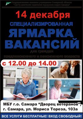 Все услуги Центра занятости предоставляются бесплатно. Вход на ярмарку вакансий свободный.