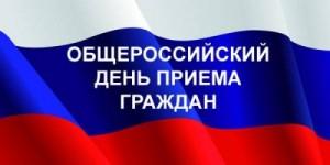 Личный прием заявителей, пришедших в приемные Президента Российской Федерации, государственные органы, органы местного самоуправления проводят соответствующие уполномоченные лица.