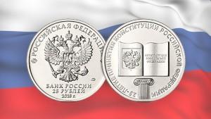 Выпускаемая монета является законным средством наличного платежа на территории страны.