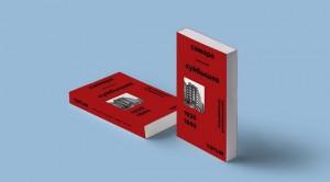 Издание знакомит читателей с городом на Волге 1920-1940 годов.