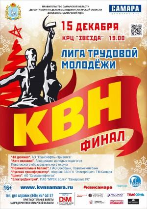 К участию в играх приглашаются команды КВН предприятий и заводов, организаций и фабрик Самарской области.