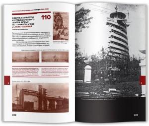 Вышел путеводитель по архитектуре Самары 1920-1940-х Он содержит 11 маршрутов с картами и описаниями 123 объектов.