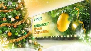 В преддверии Нового года Сбербанк открывает своим клиентам возможность приобрести и подарить своим близким и друзьям подарочные сертификаты на благотворительной платформе «Сбербанк Вместе».