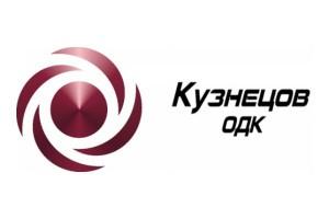 Конструкторы самарского ПАО «Кузнецов» получили государственные стипендии за работу по авиационным двигателям