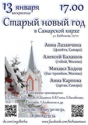 Горожан приглашают встретить Старый Новый год в Самарской кирхе