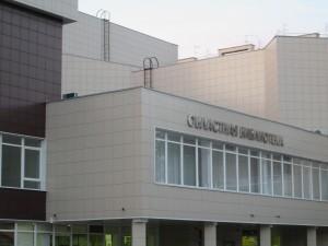 В Самарской областной универсальной научной библиотеке появился единый электронный каталог