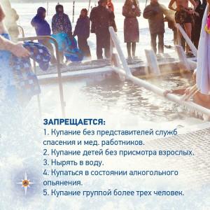 Самарцам советуют, как правильно купаться в проруби в Крещение Необходимо соблюдать правила безопасности.