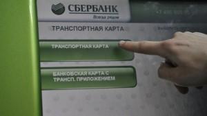 За пополнение областных транспортных карт через мобильное приложение, интернет банк Сбербанк Онлайн и устройства самообслуживания комиссия с плательщика не взимается.