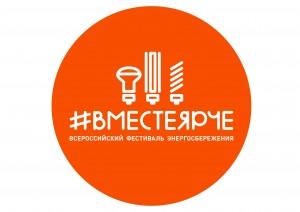Фестиваль проводился в целях популяризации вопросов энергосбережения в нашем регионе министерством энергетики и жилищно-коммунального хозяйства Самарской области.