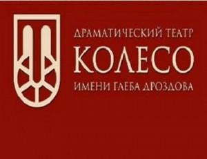 В тольяттинском театре «Колесо» сыграют спектакль к юбилею АВТОВАЗа