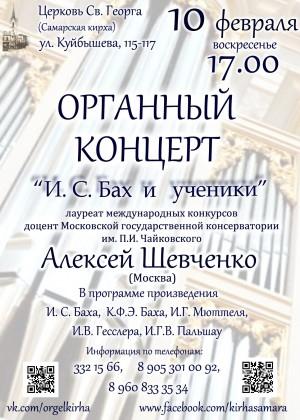 Самарцев приглашают в кирху на органный концерт