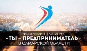 В Самарской области продолжаются экскурсии на предприятия МСП в рамках проекта «Профессия «Предприниматель»