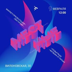 Состоится маркет-презентация молодых и современных брендов Самары «Местные» Их создала молодежь от 16 до 25 лет.
