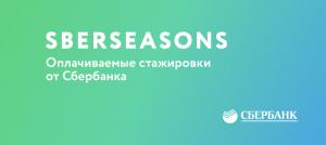 Стартовала регистрация на оплачиваемые стажировки от Сбербанка - SBERSEASONS.