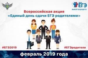 Самарская область вновь примет участие во всероссийской акции «День сдачи ЕГЭ родителями»