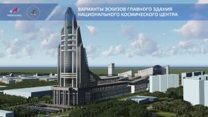 """Небоскрёб — символ """"Роскосмоса"""" может быть построен в форме ракеты"""