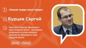 Молодежь Сызрани встретится с Сергеем Бурцевым
