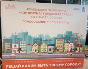 С 1 по 3 марта в Самаре пройдет финальный этап определения территорий для благоустройства