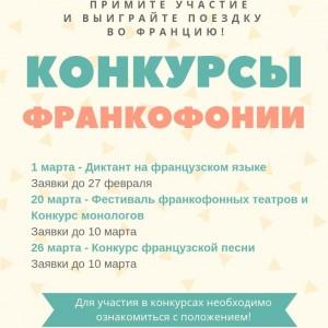 Стали известны даты проведения конкурсов Франкофонии в Самаре
