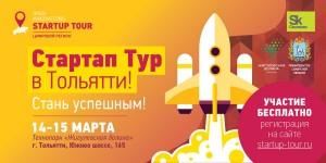 Сегодня заканчивается прием заявок от предпринимателей на конкурс Стартап Тур 2019.  Победитель конкурса получит денежный приз в размере 300 000 рублей