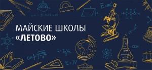 Школьников из Самары бесплатно подготовят к перечневым олимпиадам и проектно-исследовательским конкурсам