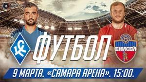 В день матча «Крылья Советов» - «Енисей» будет организовано транспортное сообщение до стадиона «Самара Арена»