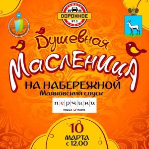 Масленица-2019: проводы русской зимы состоятся в парках и на набережной реки Волга в Самаре