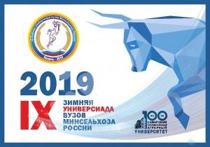Самарская область принимает финальные соревнования IX зимней Универсиады вузов Минсельхоза России