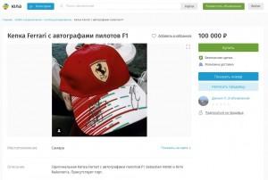 Самарец продает кепку с автографами гонщиков Формулы-1 за 100 тысяч рублей