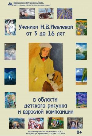 Самарцев приглашают на выставку «Ученики Н.В.Иевлевой от 3 до 16 в области детского рисунка и взрослой композиции»