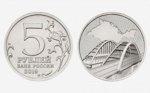 Памятные монеты из недрагоценного металла достоинством 5 руб. в России выпускаются нечасто.