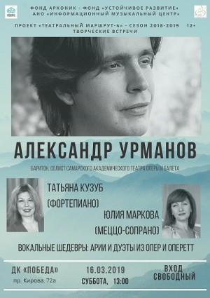 Жителей Кировского района приглашают на открытый концерт солиста Самарского театра оперы и балета Александра Урманова