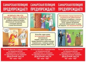 В Самарской области проводится профилактическое мероприятие