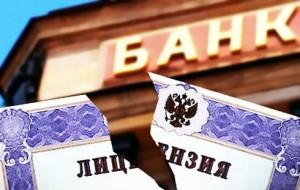 Центробанк отозвал лицензию и ввел временное управление у банка Махлаев