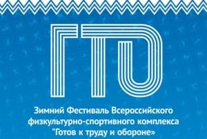 В Самаре состоится зимний фестиваль ГТО